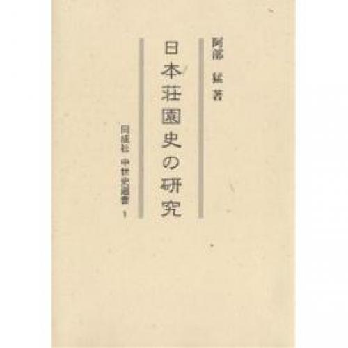日本荘園史の研究/阿部猛