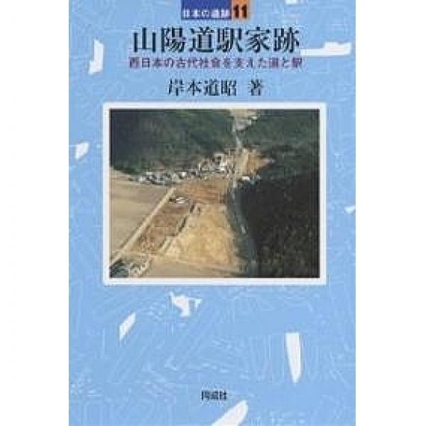 山陽道駅家跡 西日本の古代社会を支えた道と駅/岸本道昭