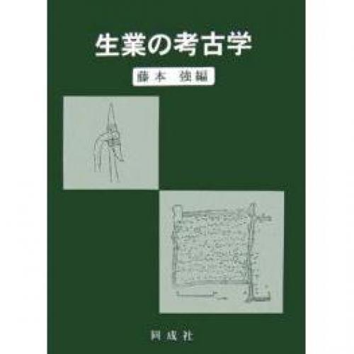 生業の考古学/藤本強