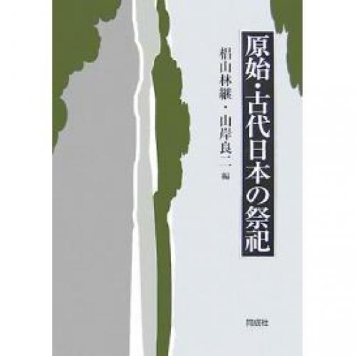 原始・古代日本の祭祀/椙山林継/山岸良二
