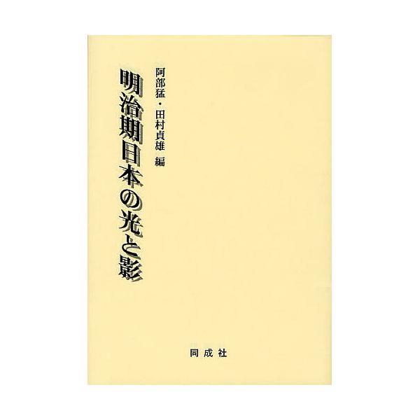 明治期日本の光と影/阿部猛/田村貞雄