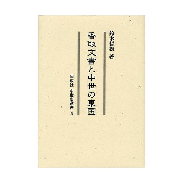 香取文書と中世の東国/鈴木哲雄