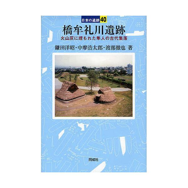 橋牟礼川遺跡 火山灰に埋もれた隼人の古代集落/鎌田洋昭