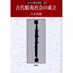 古代蝦夷社会の成立/八木光則