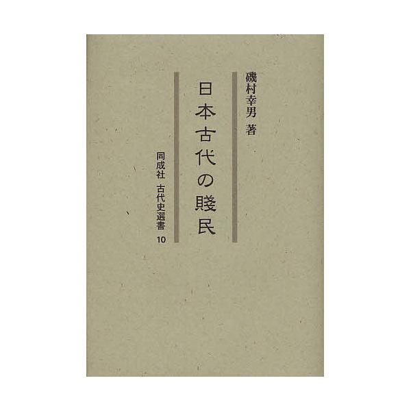 日本古代の賤民/磯村幸男