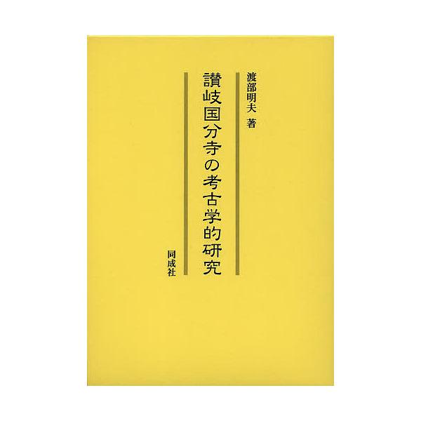 讃岐国分寺の考古学的研究/渡部明夫