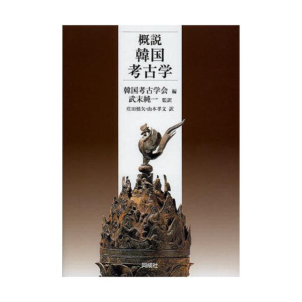概説韓国考古学/韓国考古学会/武末純一/庄田慎矢