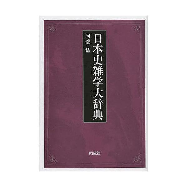 日本史雑学大辞典/阿部猛