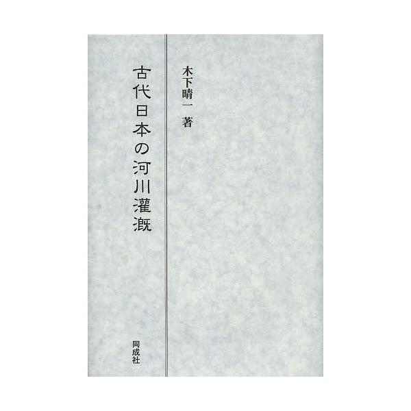 古代日本の河川灌漑/木下晴一