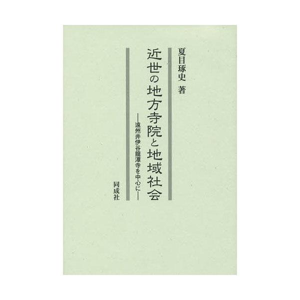近世の地方寺院と地域社会 遠州井伊谷龍潭寺を中心に/夏目琢史