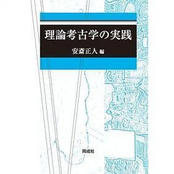 理論考古学の実践 2巻セット/安斎正人