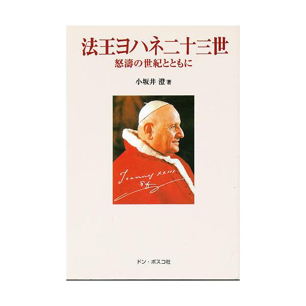 法王ヨハネ二十三世 怒涛の世紀とともに/小坂井澄