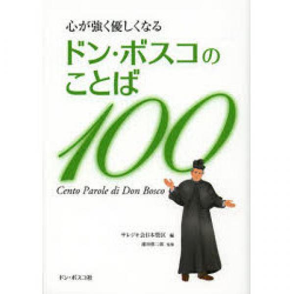 ドン・ボスコのことば100 心が強く優しくなる/サレジオ会日本管区/浦田慎二郎