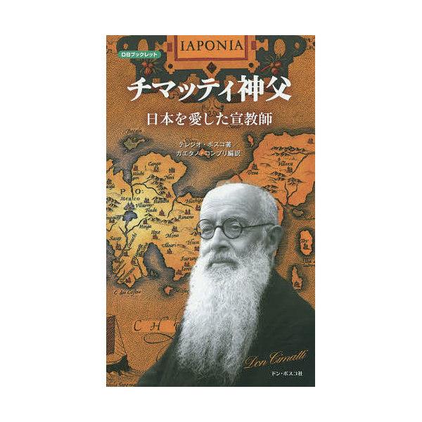 チマッティ神父 日本を愛した宣教師/テレジオ・ボスコ/ガエタノ・コンプリ