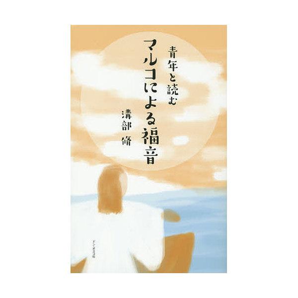 青年と読むマルコによる福音/溝部脩