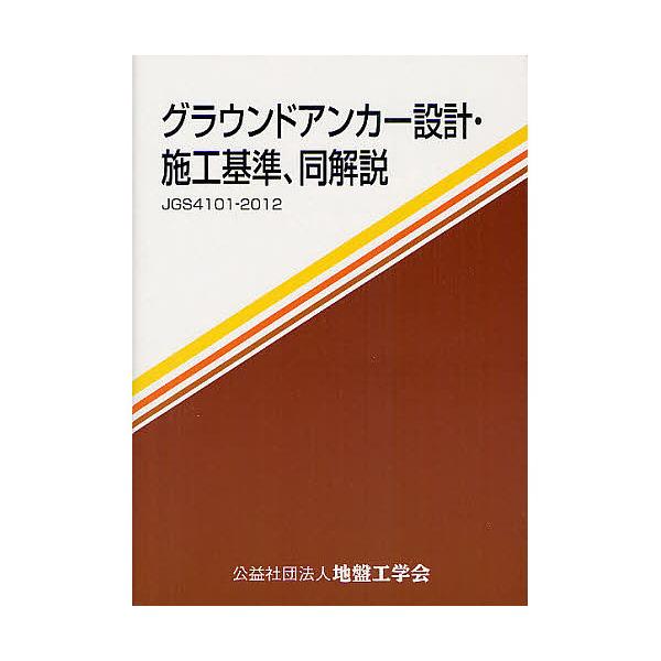 グラウンドアンカー設計・施工基準,同解説 JGS4101-2012 地盤工学会基準/地盤工学会地盤設計・施行基準委員会WG3:グラウンドアンカーWG