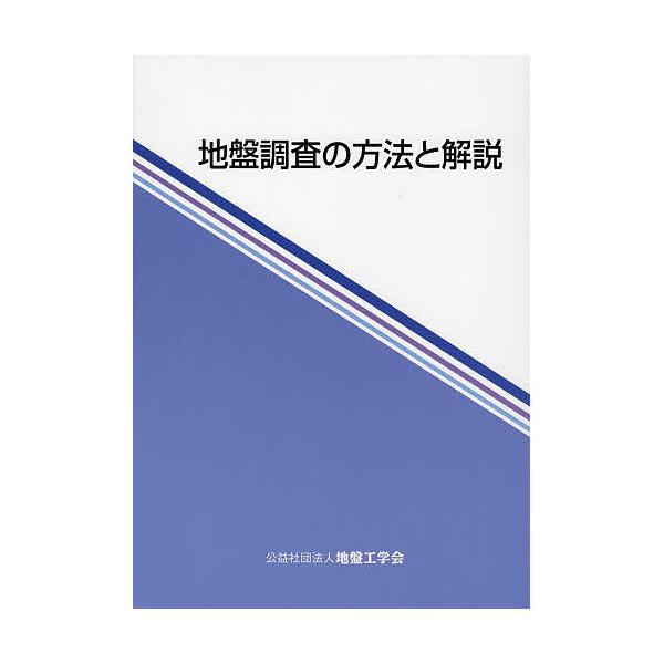 地盤調査の方法と解説 2巻セット/地盤工学会地盤調査規格・基準委員会