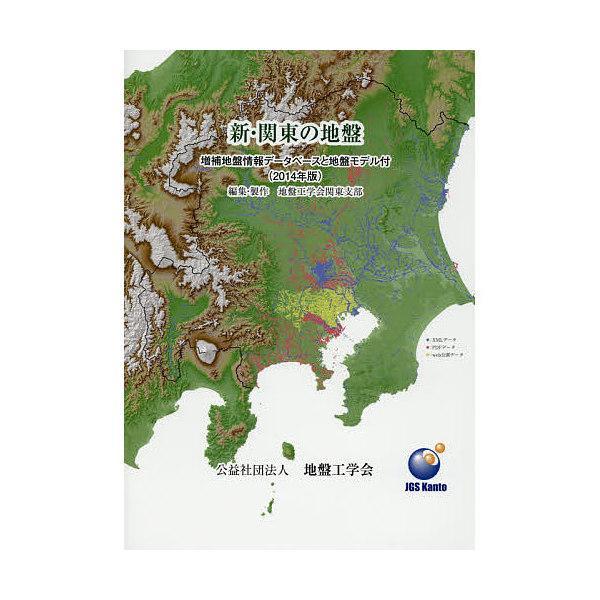 新・関東の地盤/関東地域における地盤情報の社会的・工学的活用法の検討委員会/地盤工学会関東支部