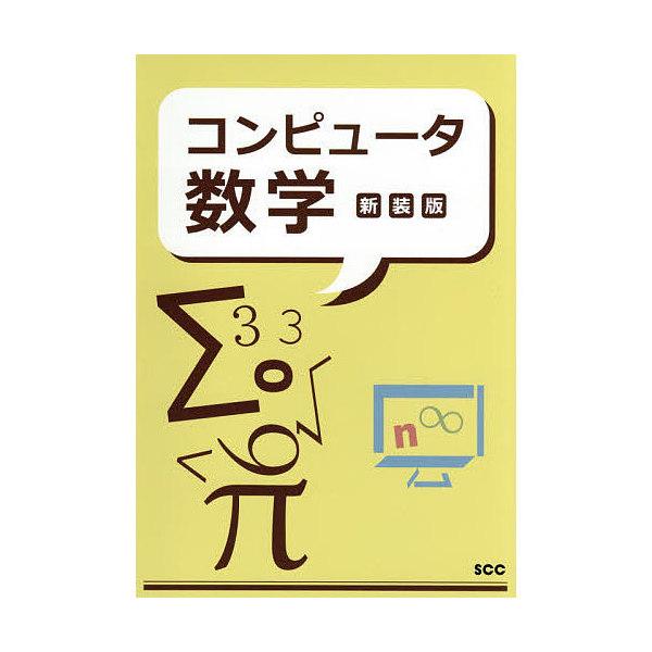 コンピュータ数学 新装版/SCC出版局