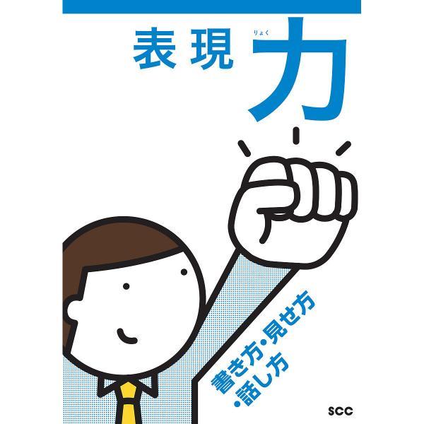 表現力 書き方・見せ方・話し方/関明浩