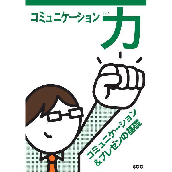 コミュニケーション力 コミュニケーション&プレゼンの基礎/関明浩