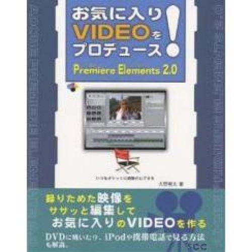 お気に入りVIDEOをプロデュース!Premiere Elements 2.0 いつもポケットに感動のビデオを/大野恵太