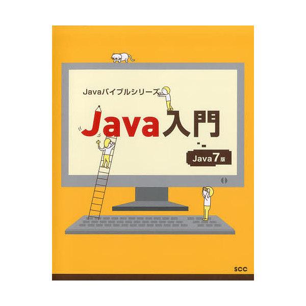 Java入門 Java7版/SCC出版局