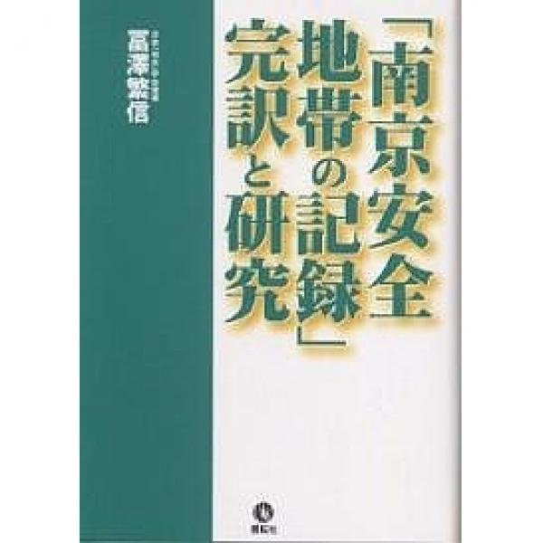 「南京安全地帯の記録」完訳と研究/冨澤繁信