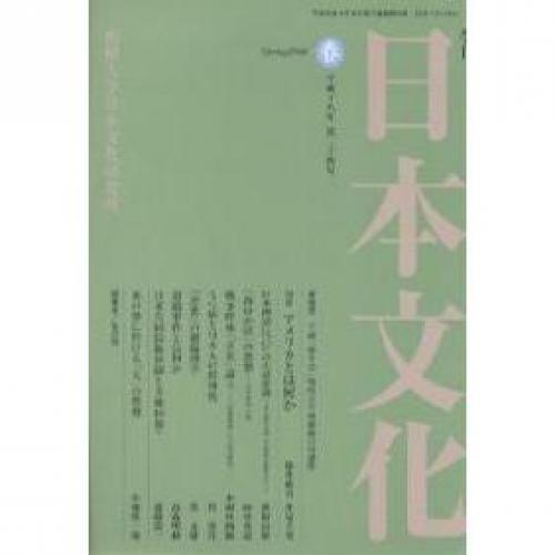 季刊日本文化 第24号(平成18年春)/井尻千男