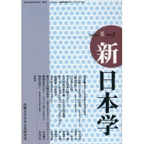 新日本学 第5号(平成19年夏)