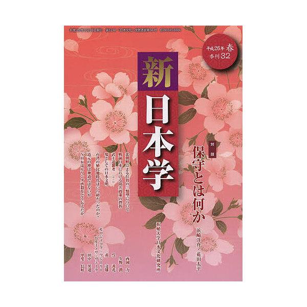 新日本学 第32号(平成26年春)/渡辺利夫