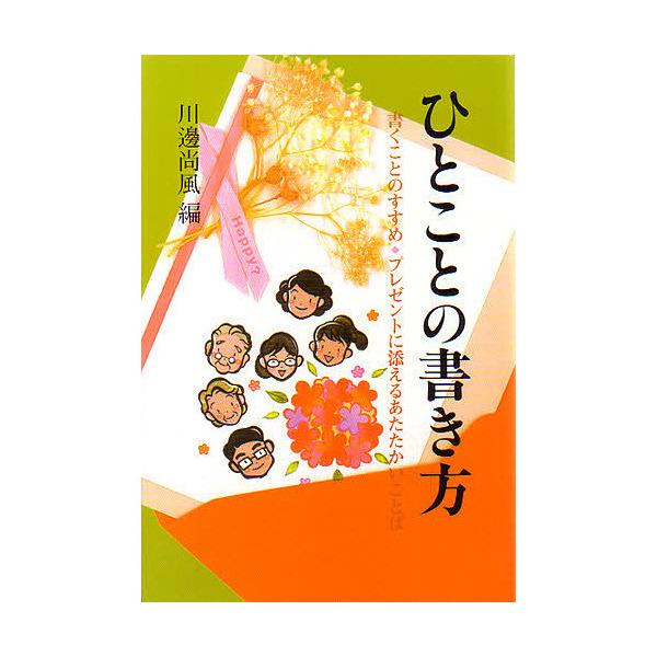 ひとことの書き方/川邊尚風