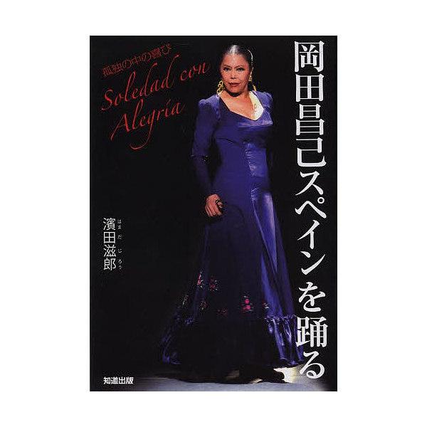 岡田昌己スペインを踊る 孤独の中の喜び/濱田滋郎