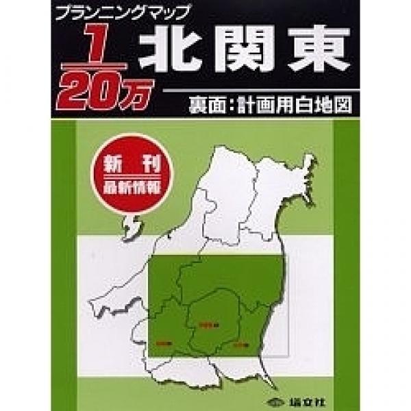 北関東 20万分の1シリーズ 5