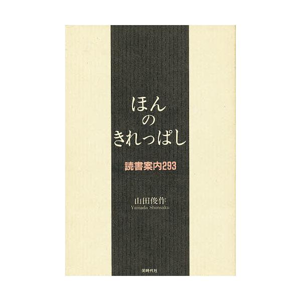 ほんのきれっぱし 読書案内293/山田俊作