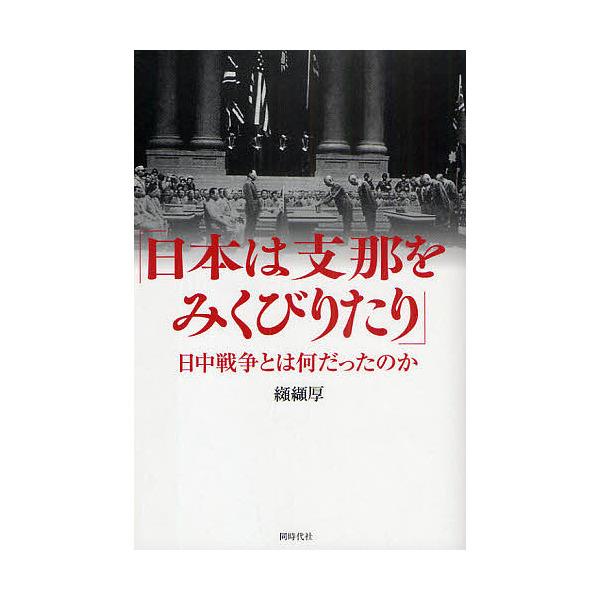 日本は支那をみくびりたり 日中戦争とは何だったのか/纐纈厚