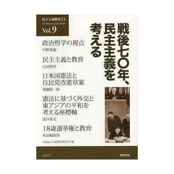 民主主義教育21 Vol.9/全国民主主義教育研究会