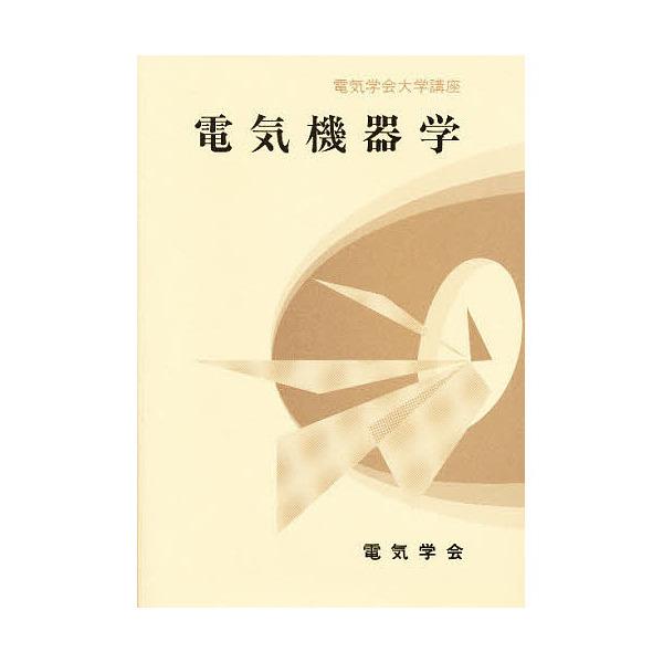 電気機器学/難波江章