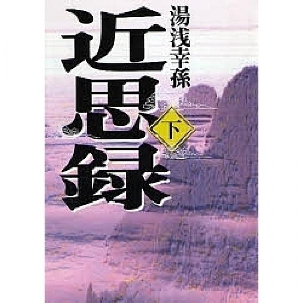近思録 下/湯浅幸孫