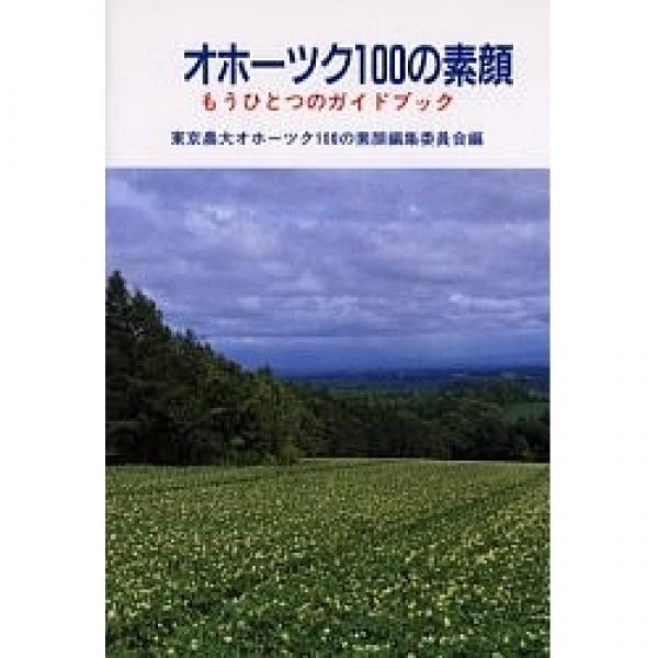 オホーツク100の素顔/東京農大オホーツク100の素顔編集委員会/旅行