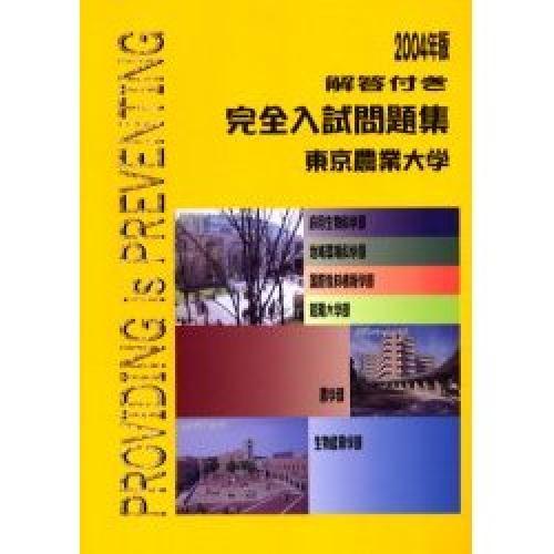 東京農業大学完全入試問題集 2004年版