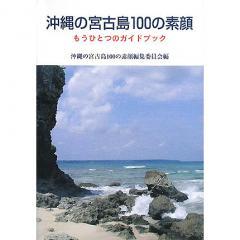 沖縄の宮古島100の素顔/沖縄の宮古島100の素顔編集委員会/旅行