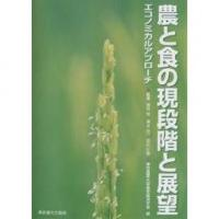 農と食の現段階と展望 エコノミカルアプローチ/東京農業大学農業経済学会