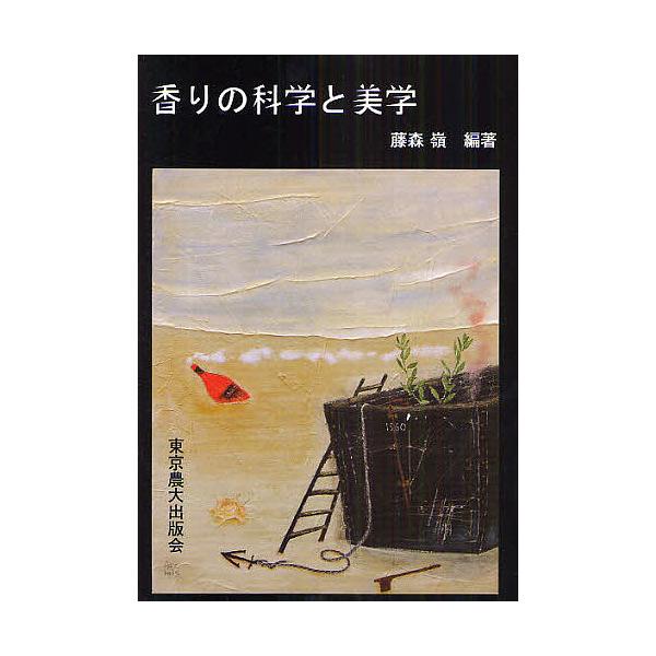 香りの科学と美学/藤森嶺
