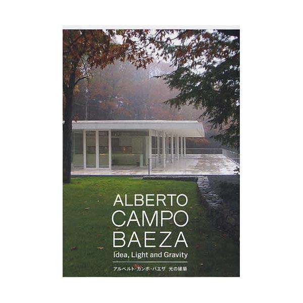 アルベルト・カンポ・バエザ光の建築/アルベルト・カンポ・バエザ