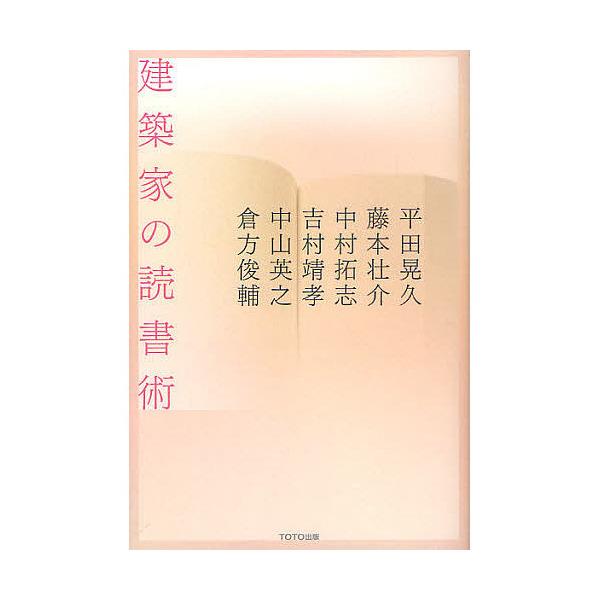 建築家の読書術/平田晃久/藤本壮介/中村拓志