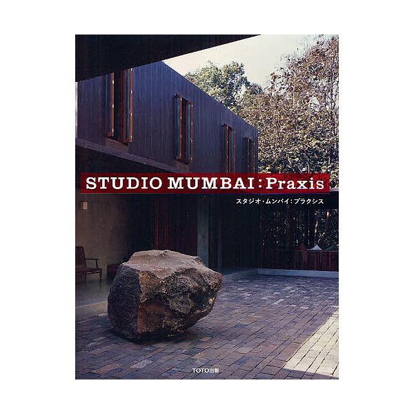 STUDIO MUMBAI:Praxis/ビジョイ・ジェイン/ジョセフ・ファン・デル・ステーン