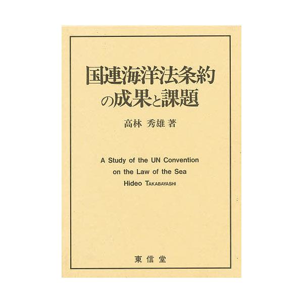 国連海洋法条約の成果と課題/高林秀雄