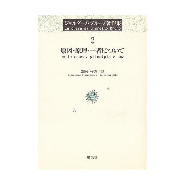 ジョルダーノ・ブルーノ著作集 3/ジョルダーノ・ブルーノ/加藤守道