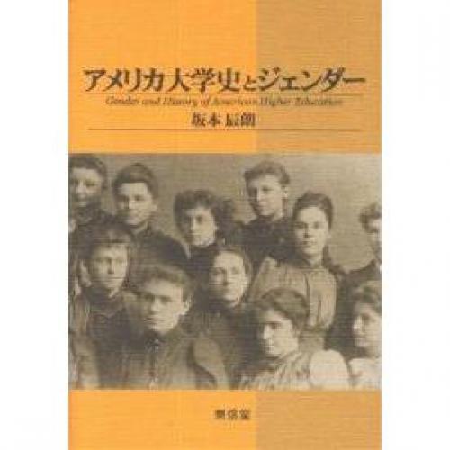 アメリカ大学史とジェンダー/坂本辰朗